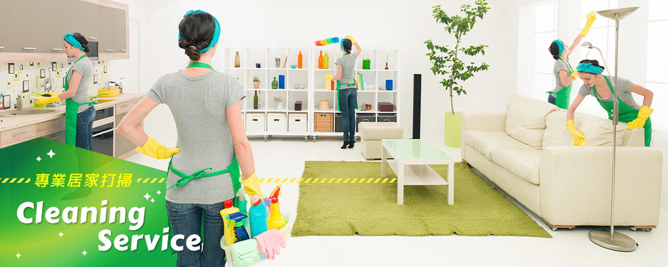 潔境專業居家清潔